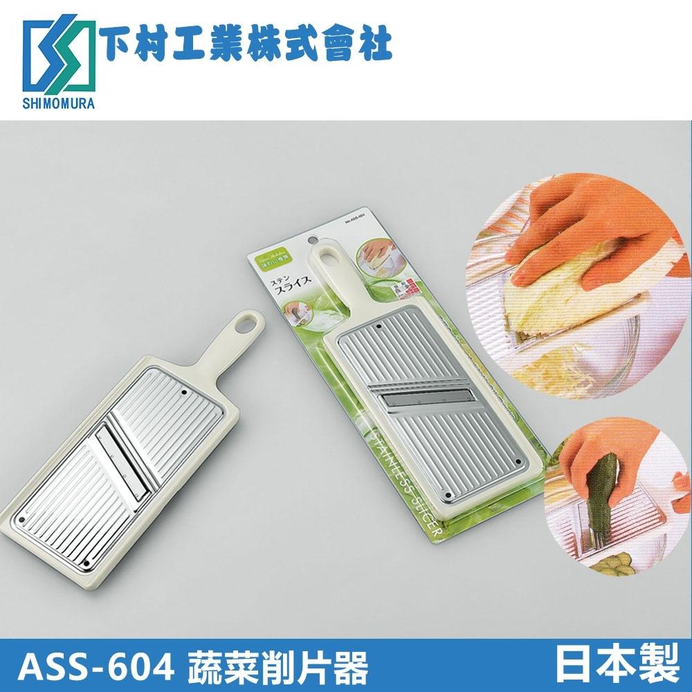 下村工業 蔬菜削片器(日本製)
