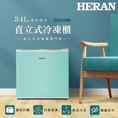 HERAN 禾聯 34L 直立式冷凍櫃 HFZ-B0451-T 蒂芬尼綠