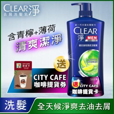 Clear淨 去屑洗髮乳750gx3入組 送咖啡券3張