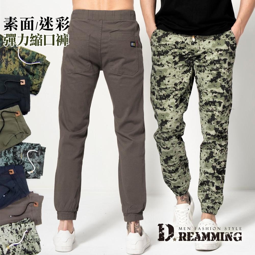 Dreamming 街頭潮流鬆緊抽繩束口休閒長褲 縮口褲 慢跑褲-兩款七色 (迷彩淺綠)