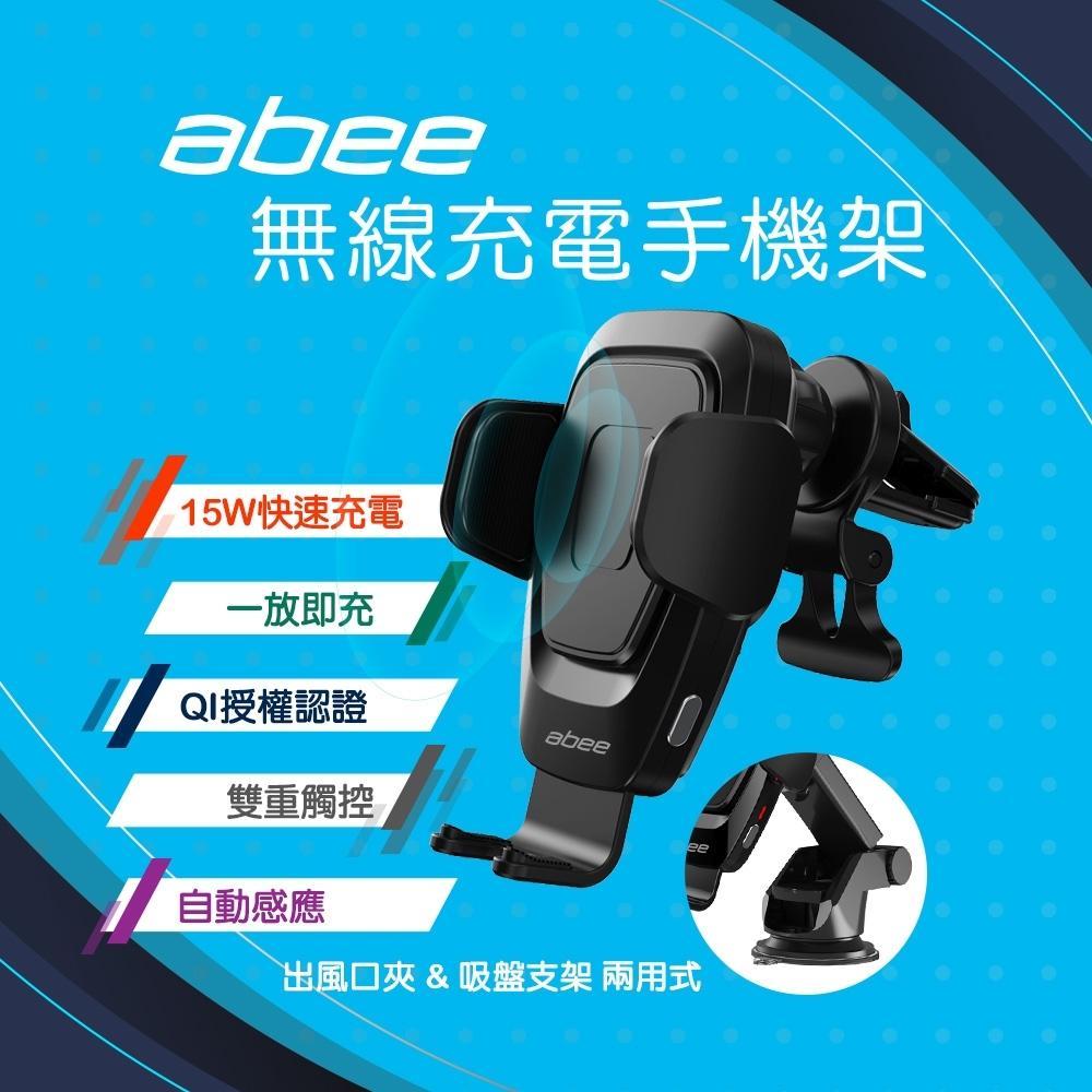 【Abee 快譯通】15W 無線充電 快充手機架(贈吸盤支架) iphone適用