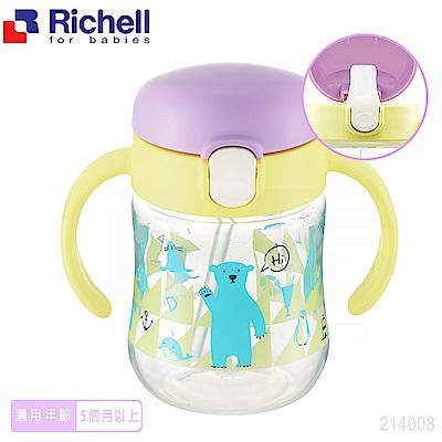 【任選】日本《Richell-利其爾》艾登熊鴨嘴吸管水杯200ML