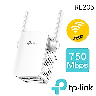 TP-Link RE205 AC750 雙頻wifi無線網路訊號延伸器強波器