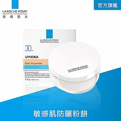 理膚寶水 全護長效清透防曬粉餅SPF30 PA+++ 9.5g