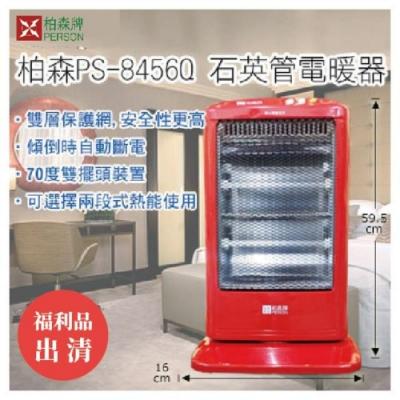 福利品 柏森牌 3段速石英燈管電暖器 PS-8456Q