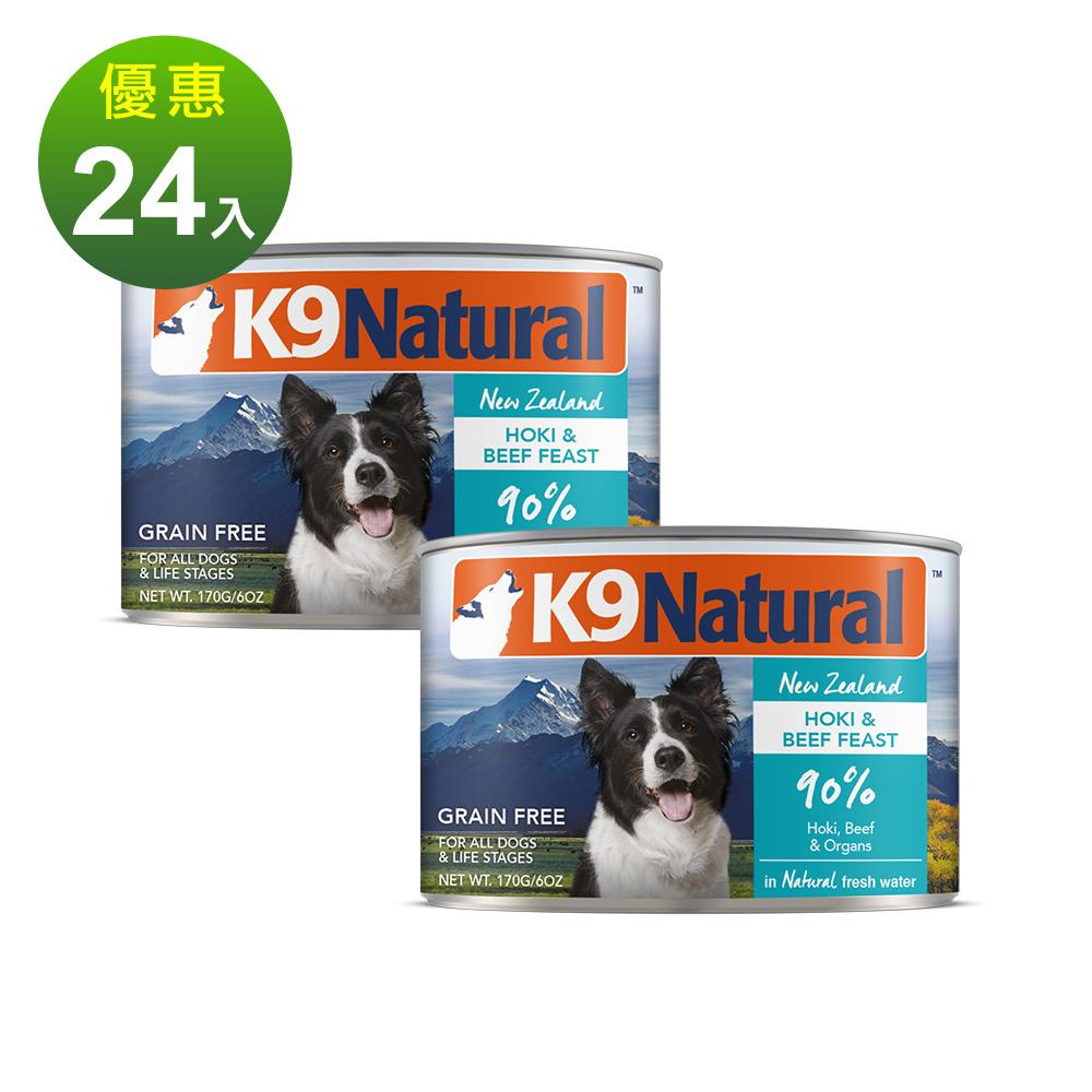 K9 90%鮮燉生肉主食狗罐 牛肉鱈魚 170g 24件優惠組
