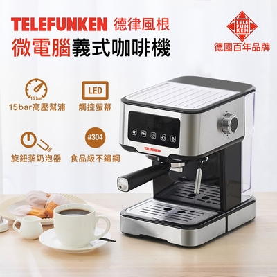 Telefunken 德律風根微電腦義式濃縮咖啡機LT-CM2057