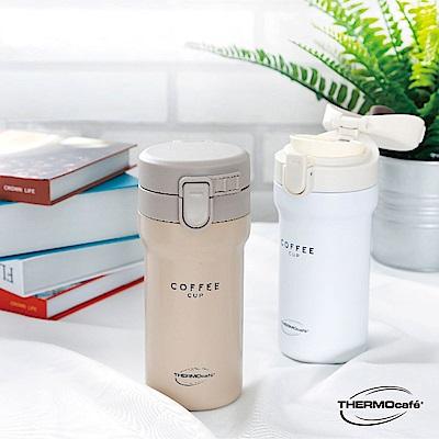 THERMOcafe凱菲不鏽鋼真空保溫瓶0.37L(TCVS-370CF)