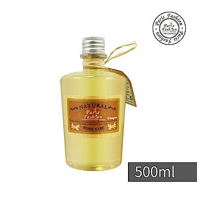 【Paris fragrance 巴黎香氛】舒活精油泡澡油500ml-薑Ginger