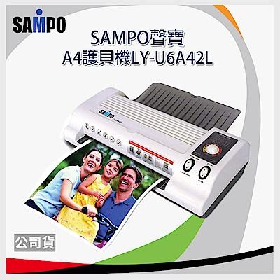 SAMPO 聲寶4滾軸專業冷熱雙功護貝機 (LY-U6A42L)