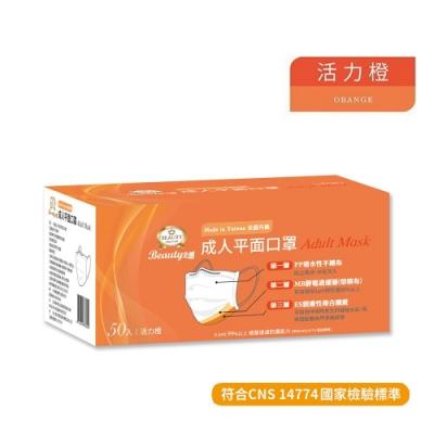 【Beauty小舖】成人平面式口罩-活力橙(50片/盒)-限量新色