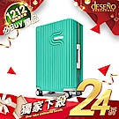 Deseno 法式工藝陶瓷款24吋PC光鏡細鋁框行李箱-藍綠