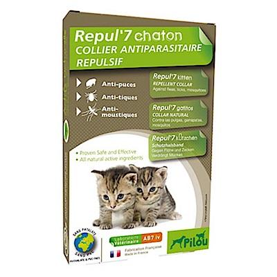 法國皮樂 Pilou 幼貓用 天然除蚤驅蝨防蚊項圈 兩入組