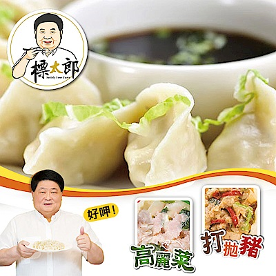 任選標太郎 手工水餃-打拋豬口味(30顆/包)