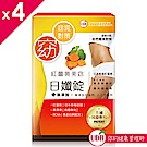 UDR 專利紅薑黃日孅錠x4盒(60錠/盒)+蔓越莓膠原粉隨身包(3包)