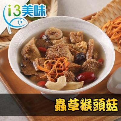 【愛上美味】蟲草猴頭菇8包組(500g±5%/包 蛋素)