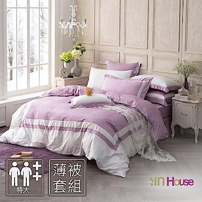 IN HOUSE-SLEEPING BEAUTY -膠原蛋白紗薄被套床包組(紫色-特大)