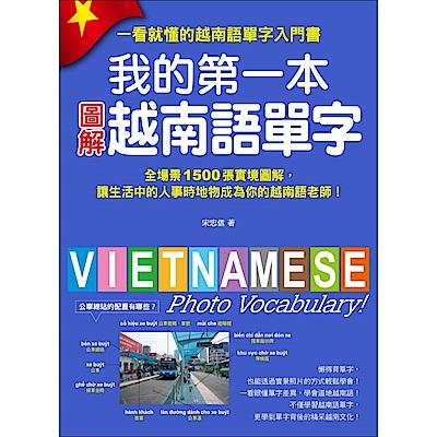 我的第一本圖解越南語單字(附單字記憶 MP3)