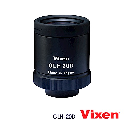 Vixen 單筒望遠鏡目鏡 GLH20D (固定倍率)  (日本製)