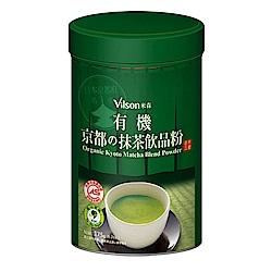 米森Vilson 有機京都抹茶飲品粉(175g)