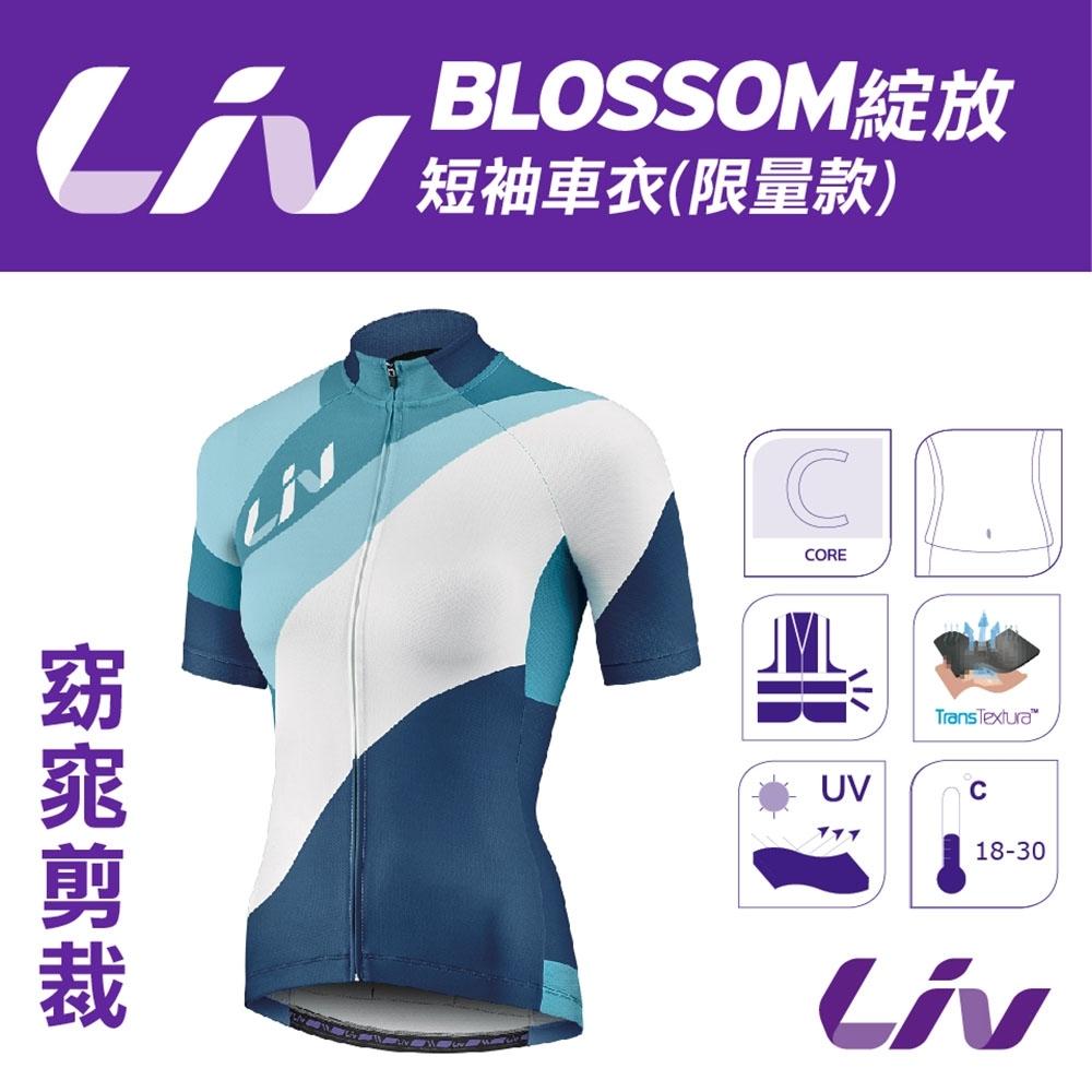 LIV BLOSSOM 綻放 短袖車衣 (限量款)