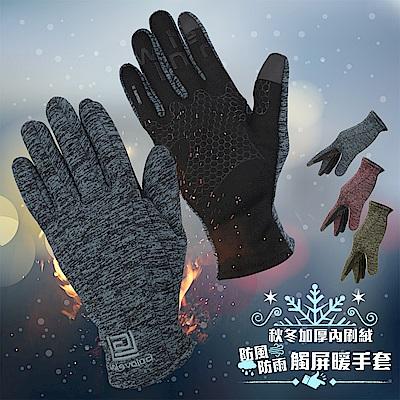 秋冬加厚抓絨防風防雨觸屏暖手套