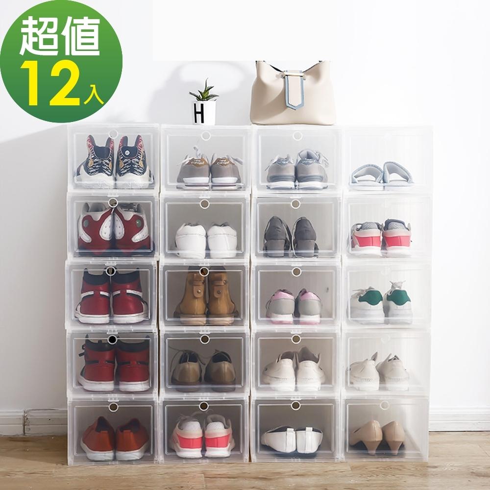 (12入組)大容量時尚磨砂款疊加鞋盒-lemonsolo