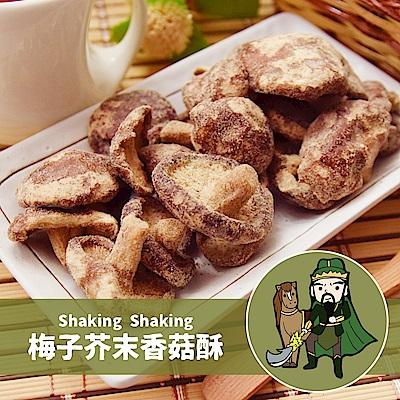 搖搖菇‧梅子芥末香菇酥(70g/包,共兩包)