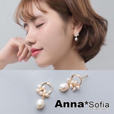【3件5折】AnnaSofia 綺花天然變形珍珠 925銀針耳針耳環(金系)
