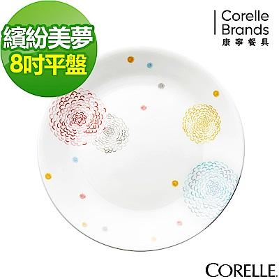 CORELLE 康寧 繽紛美夢8吋平盤
