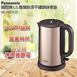 Panasonic國際牌1.2L雙層防燙不鏽鋼快煮壺 NC-HKD122