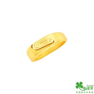幸運草金飾 愛的回應黃金女戒指