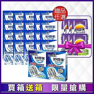 買箱送箱!妙管家 洗衣槽專用清潔劑150g(20包/箱),8款贈品任選=買箱送箱
