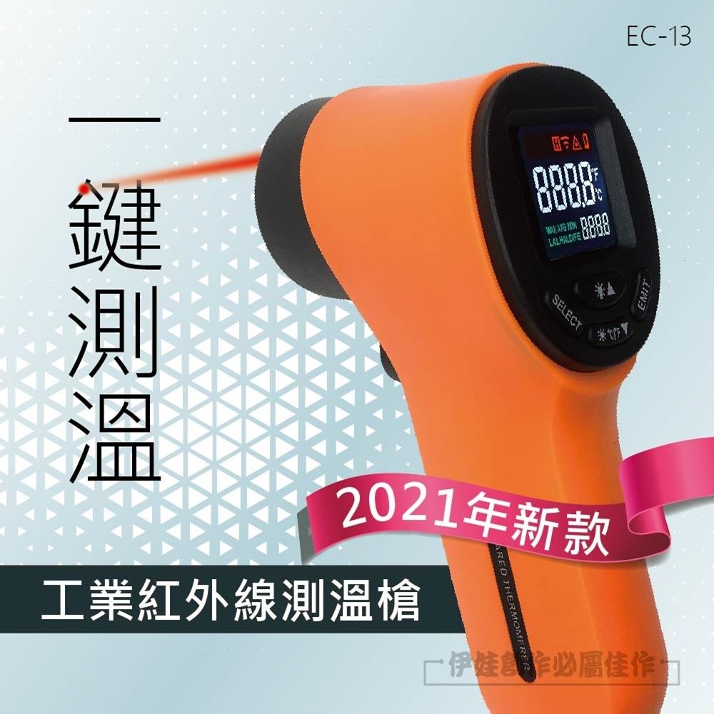 【EC-13】2021年新款:工業測溫槍(不能測額溫)-50℃~550℃紅外線 溫度槍 油溫 水溫