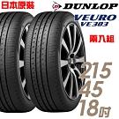 【DUNLOP 登祿普】VE303 舒適寧靜輪胎_二入組_215/45/18(VE303)