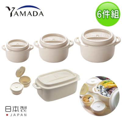 日本YAMADA 日本製可微波加熱鑄鐵鍋造型密封保鮮盒超值6件組-三色