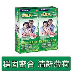 保麗淨 活動假牙黏著劑 60gx2入