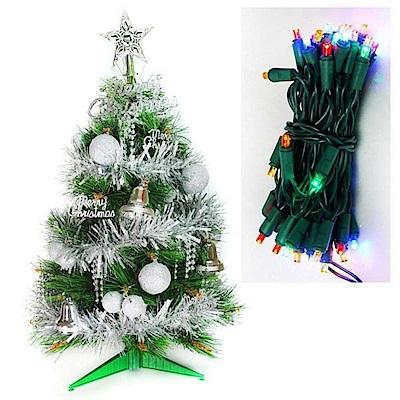 摩達客 2尺(60cm)特級綠色松針葉聖誕樹(銀色系飾品組)+LED50燈彩色燈串