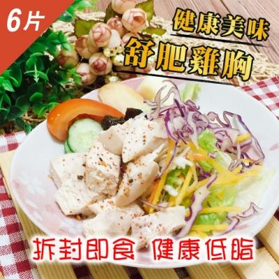 鮮食煮藝 低脂舒肥鮮嫩雞胸X6片(170±20g/片)