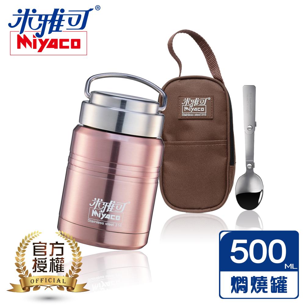 米雅可經典316不鏽鋼真空燜燒罐500ml(玫瑰金)
