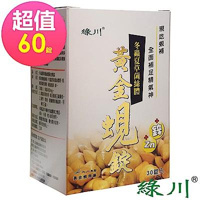 綠川 冬蟲夏草菌絲體黃金蜆錠 30錠/盒 X2盒
