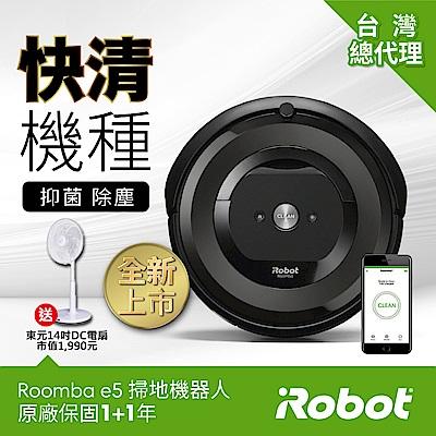 美國iRobot Roomba e5 wifi掃地機器人 (總代理保固<b>1</b>+<b>1</b>年)