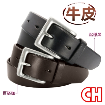 CH-BELT經典款牛皮素材休閒中性皮帶腰帶(多色)