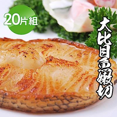 (團購組) 海鮮王 格陵蘭嫩切比目魚 20片組( 110g±10%/片 )