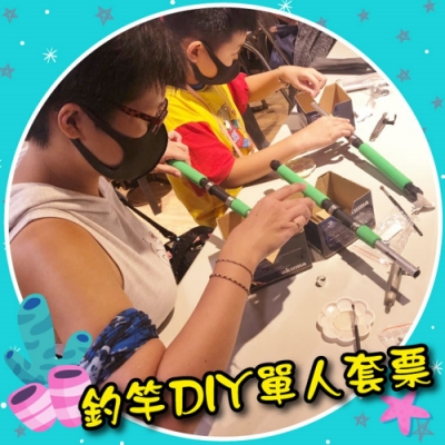 (台中)寶熊漁樂碼頭-釣竿DIY單人券(2張)