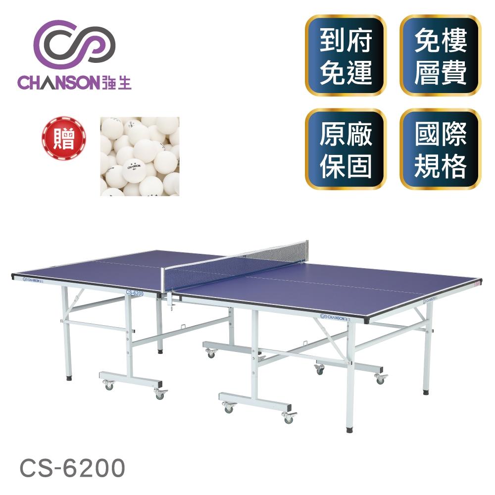 【強生CHANSON】標準規格桌球桌(桌面厚度15mm) CS-6200