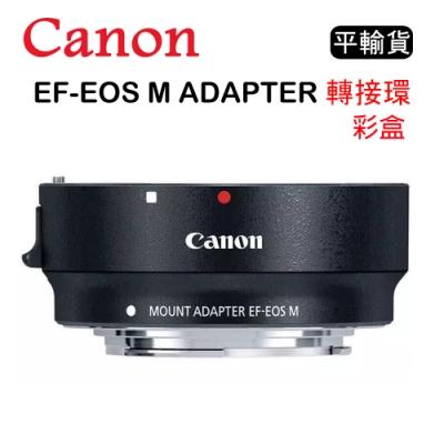 CANON EOS-M/EOS M 轉接環-含腳架環 彩盒 (平行輸入)