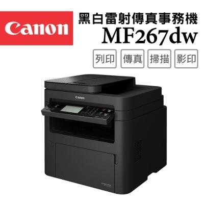 Canon imageCLASS MF267dw 黑白雷射傳真事務機