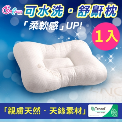 Embrace英柏絲 1入 Tencel天絲特柔軟 可水洗 舒鼾枕 人體工學 MIT台灣製造