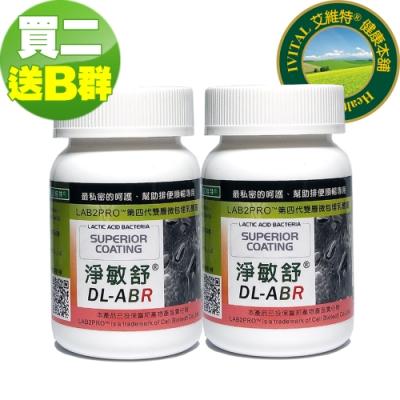 DL-ABR淨敏舒 私密乳酸菌+菊苣纖維+木寡糖植物膠囊(60粒)「2瓶送2盒高單位B群組」全素